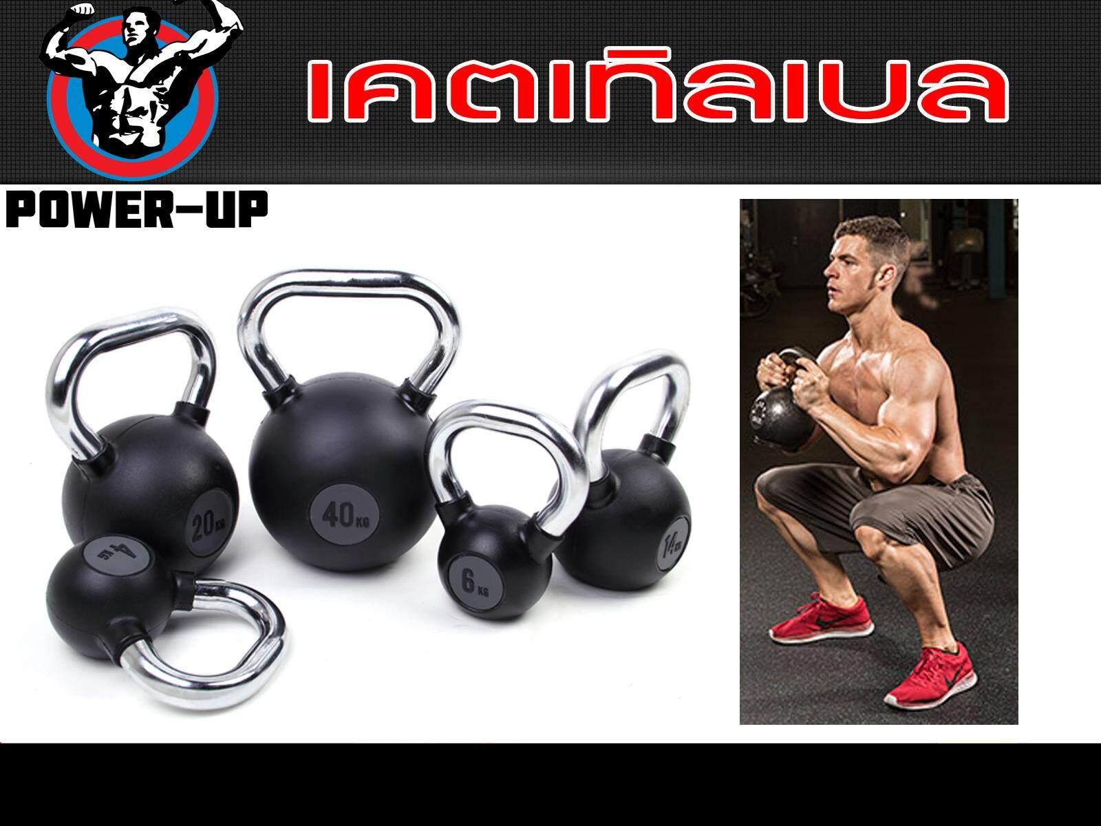 เคตเทิลเบล (kettlebell) เหล็กหล่อสำหรับยกน้ำหนักออกกำลังกายหุ้มด้วยยาง By Power-Up.