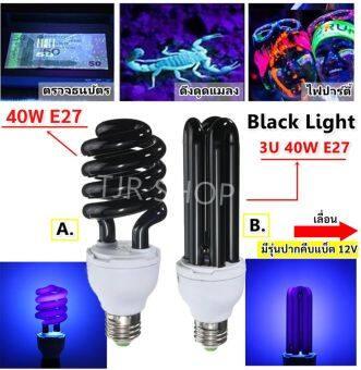 TJR หลอด ล่อแมลง หลอดแบล็คไลท์ Black Light 30W/40W (เลือก ทรงทอร์นาโด / ตะเกียบ) ขั้วเกลียว E27 แสงม่วง (220-240V /12V) 320 - 400 นาโนเมตร  เรืองแสง ตรวจธนบัตร