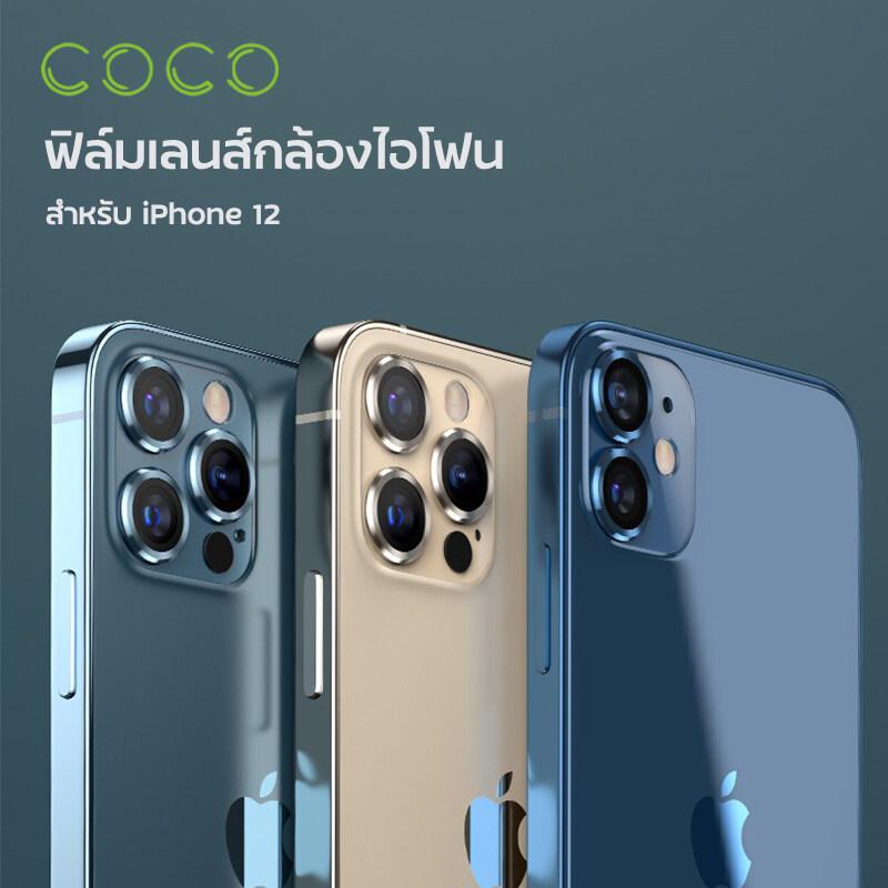 เลนส์กล้อง Iphone 12 ฟิล์มกล้อง Iphone 12 เลนส์กล้องไอโฟน12 เลนส์กล้อง Iphone 12 ฟิล์มกล้องไอโฟน12 For Iphone 12 / 12 Mini / 12 Pro / 12 Promax / Coco-3c.