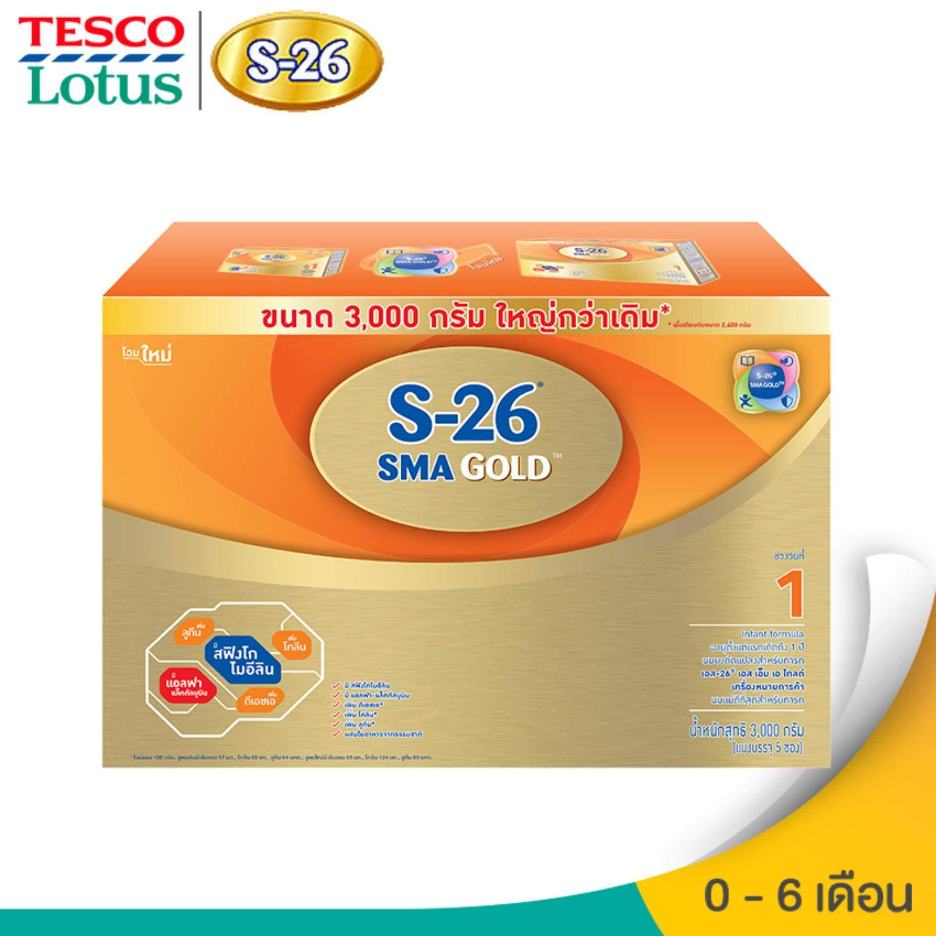 ซื้อ  S-26 เอส26 นมผงสำหรับทารก ช่วงวัยที่ 1 โกลด์ ลูทีน 3000 กรัม   รีวิว ของแท้
