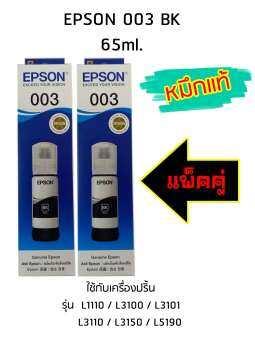 Epson Ink Original 003 ใช้กับ รุ่น L1110 / L3100 / L3101 / L3110 / L3150 / L5190 (หมึกแท้ สีดำ) แพ็ค 2-