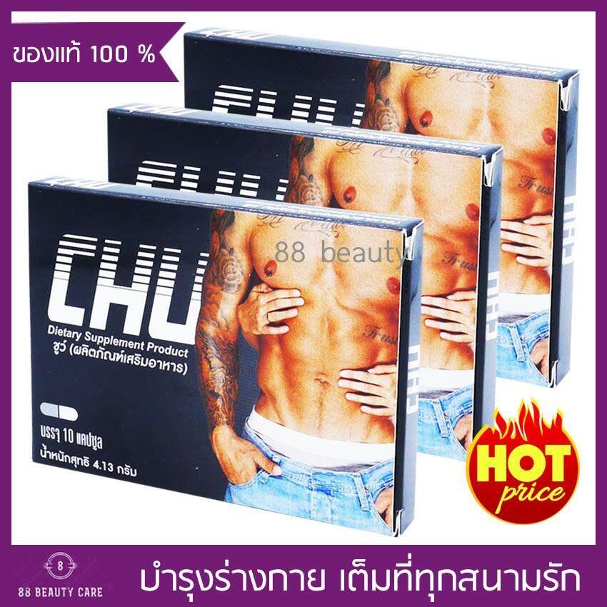 Chu ผลิตภัณฑ์เสริมอาหาร ชูว์ อาหารเสริมท่านชาย อึด ทน ฟิต ปลุกความเป็นชาย ในตัวคุณ