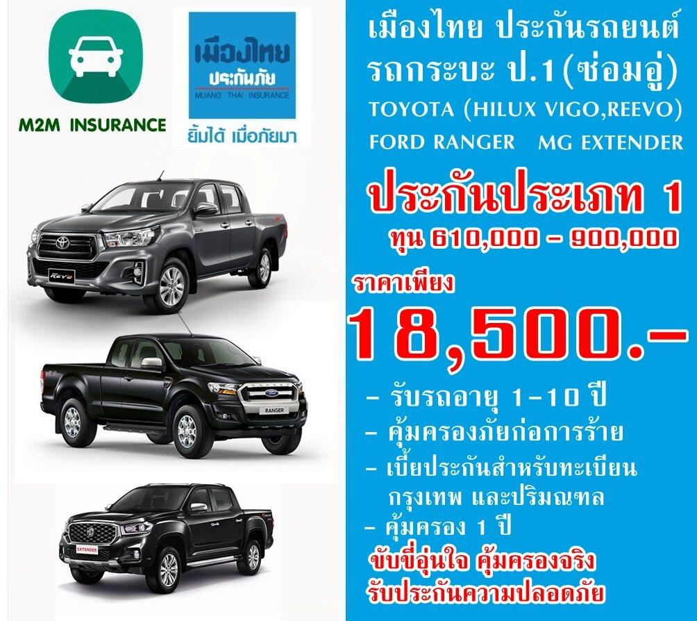 ประกันภัย ประกันภัยรถยนต์ เมืองไทยชั้น 1 ซ่อมอู่ (TOYOTA HILUX VIGO,REVO/FORD RANGER/MG EXTENDER ทะเบียนกทม. และปริมณฑล ) ทุน610,000 - 900,000 เบี้ยถูก
