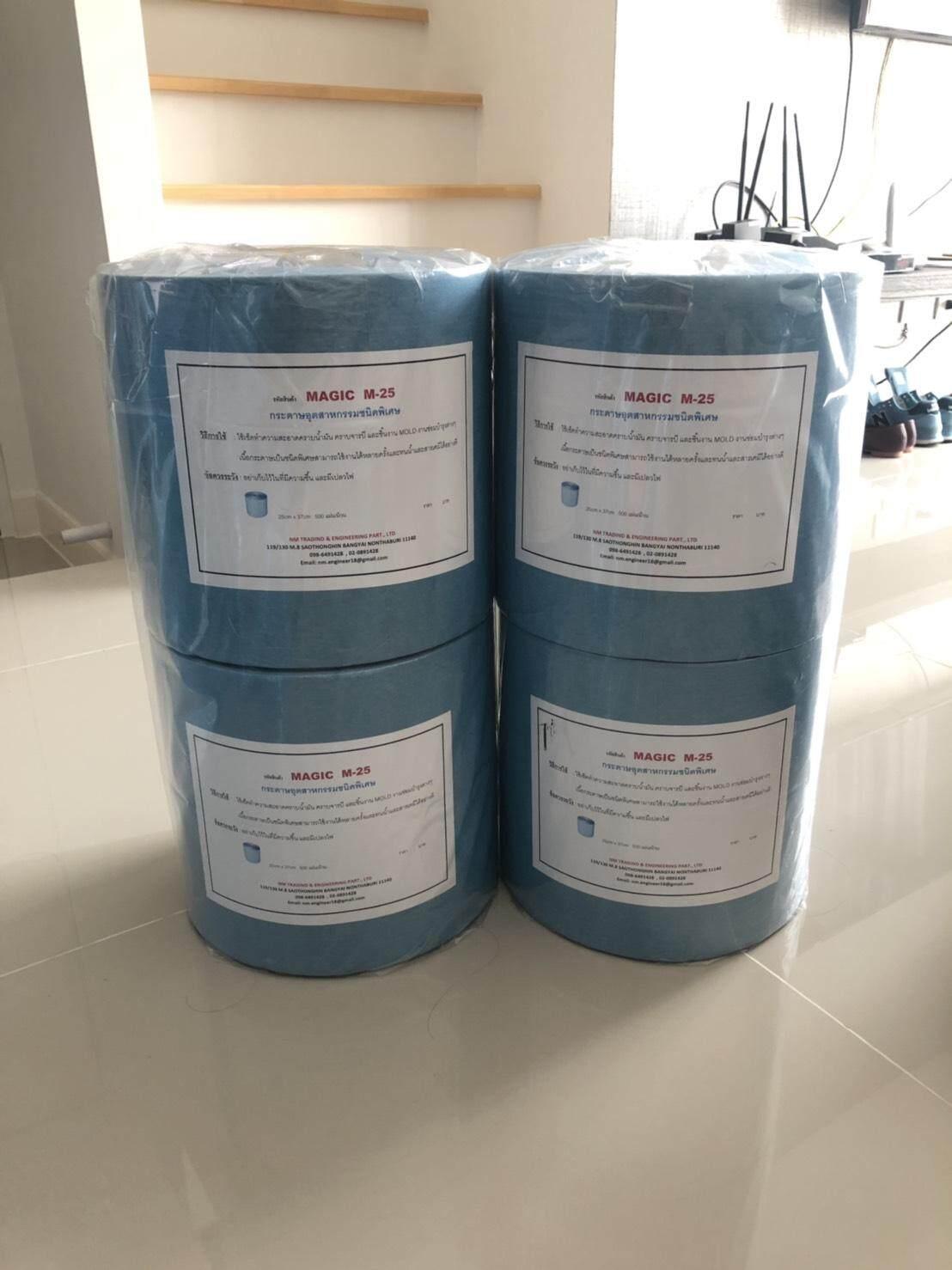 กระดาษอุตสาหกรรม By Nmtool.