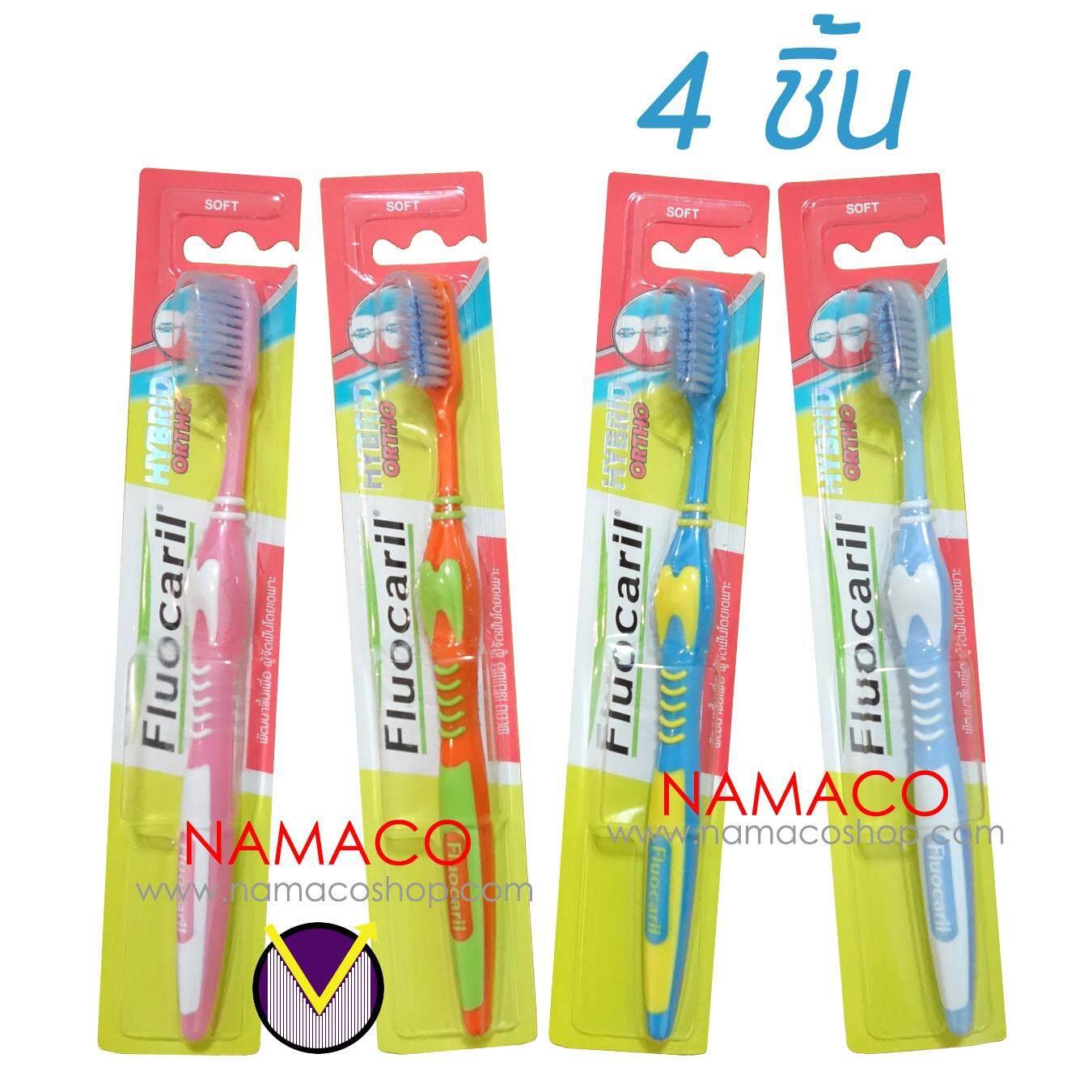 ฟลูโอคารีลแปรงสีฟันสำหรับจัดฟันไฮบริดออร์โธ 4 ชิ้น สีแบบสุ่ม Fluocaril ortho brush Hybrid/spiral