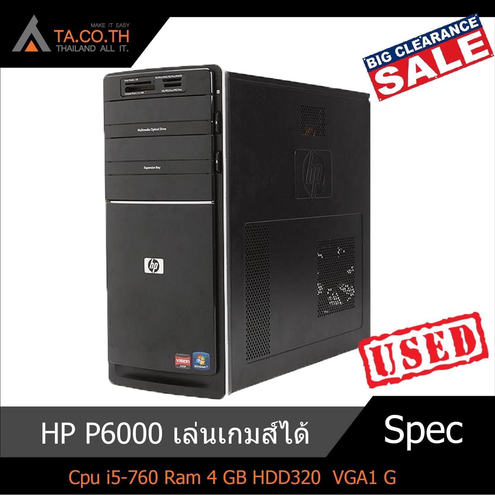 Computer HP P6000 เล่นเกมส์ได้