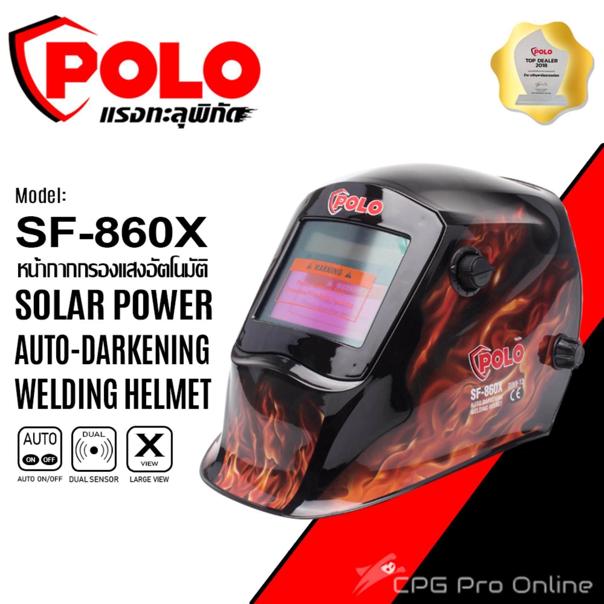 POLO หน้ากากกรองแสงอัตโนมัติ ดีไซน์สุดเท่ห์(เปลี่ยนแบตได้) รุ่น ซุปเปอร์พรีเมี่ยม SF-860X (เทพมาก!! มีปุ่มปรับความเข้ม DIN9-13ม, ปรับ Delay Time 0.2-1.0วินาที, ใช้ได้กับพลังงานแสงอาทิตย์ และ Li-แบตเตอรี่ เชื่อมในร่ม)