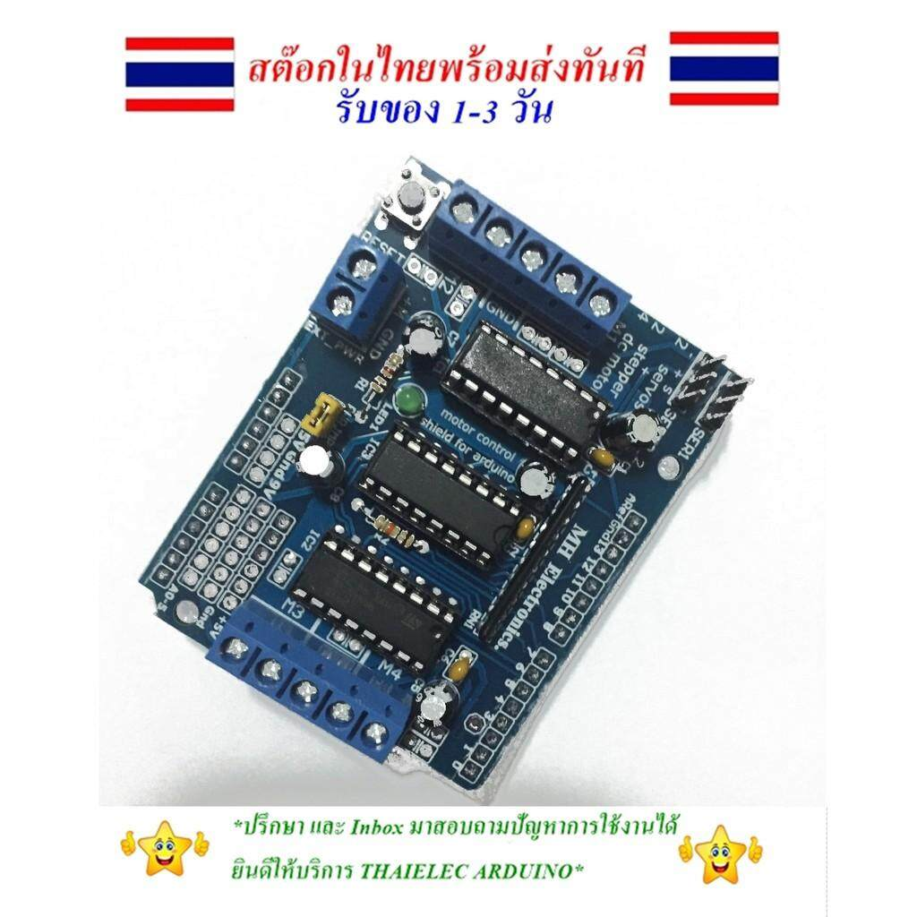 Module Motor Driver Shield Controller Servo L293D Bridge H Arduino UNO MEGA