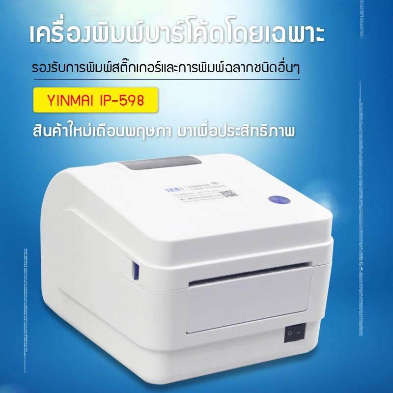 Jialemei เครื่องพิมพ์บาร์โค้ด เครื่องพิมพ์สติกเกอร์ พิมพ์ฉลาก บาร์โค้ด ใบเสร็จ เครื่องพิมพ์ความร้อน.