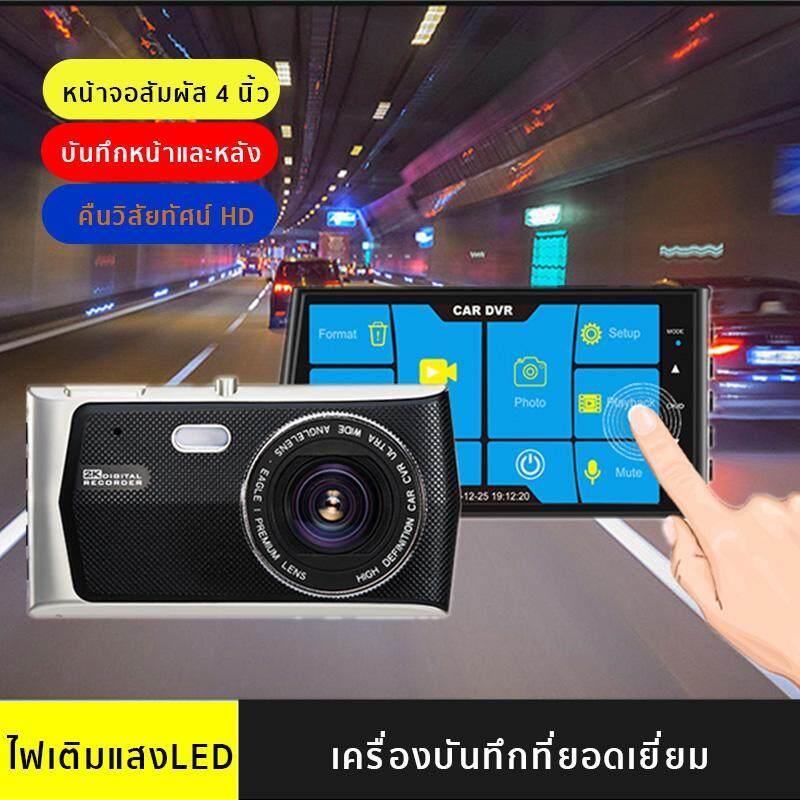 กล้องติดรถยนต์ กล้องติดรถ กล้องติดรถยนต์ 1080p Hd กล้องหน้ารถ กล้องสองตัวก่อนและหลัง วนรอบการบันทึก ฟังก์ชั่นกล้อง การทำงานของหน้าจอสัมผัส (car Cameras)หน้าจอขนาดใหญ่ความละเอียดสูงขนาด 4.0 นิ้ว เมนูไทย.