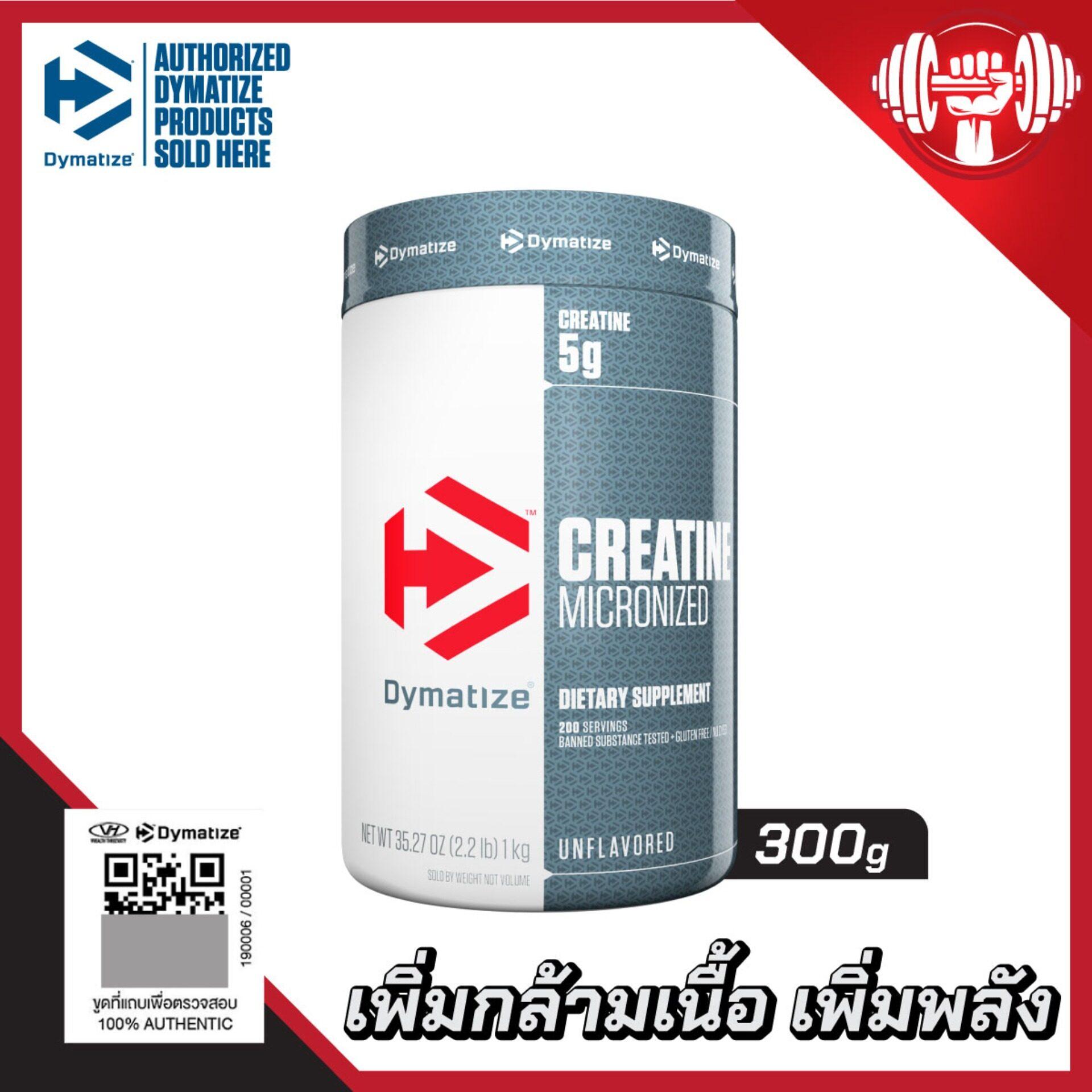 Dymatize Creatine Micronized 60 servings