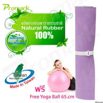Promark เสื่อโยคะยางพาราธรรมชาติ 100% ผลิตในโรงงานเดียวกันกับยี่ห้อ Manduka  อุปกรณ์ออกกำลังกาย แผ่นรองโยคะ แถมบอลโยะคะ 65 cm Natural Rubber Yoga Mat 5mm Made in Taiwan