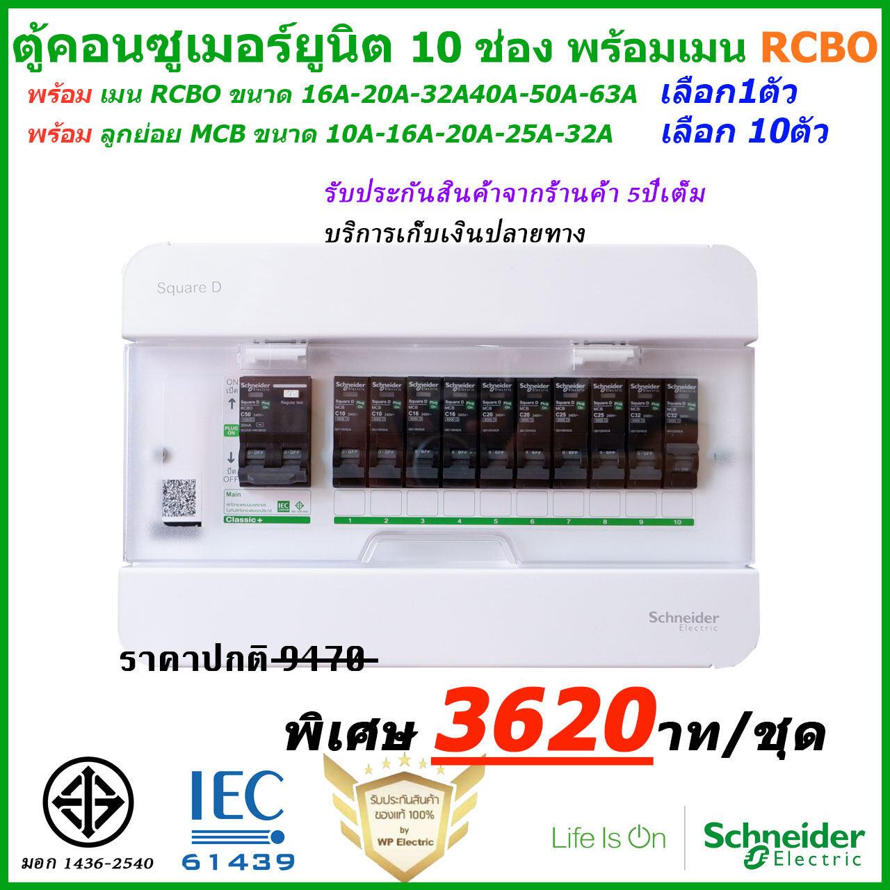 ชุดตู้คอนซูเมอร์ 10 ช่อง พร้อม เมนRCBO=1ตัว + ลูกย่อยMCB = 10ตัว ยี่ห้อ Schneider ผ่านมาตรฐานการไฟฟ้า 100%