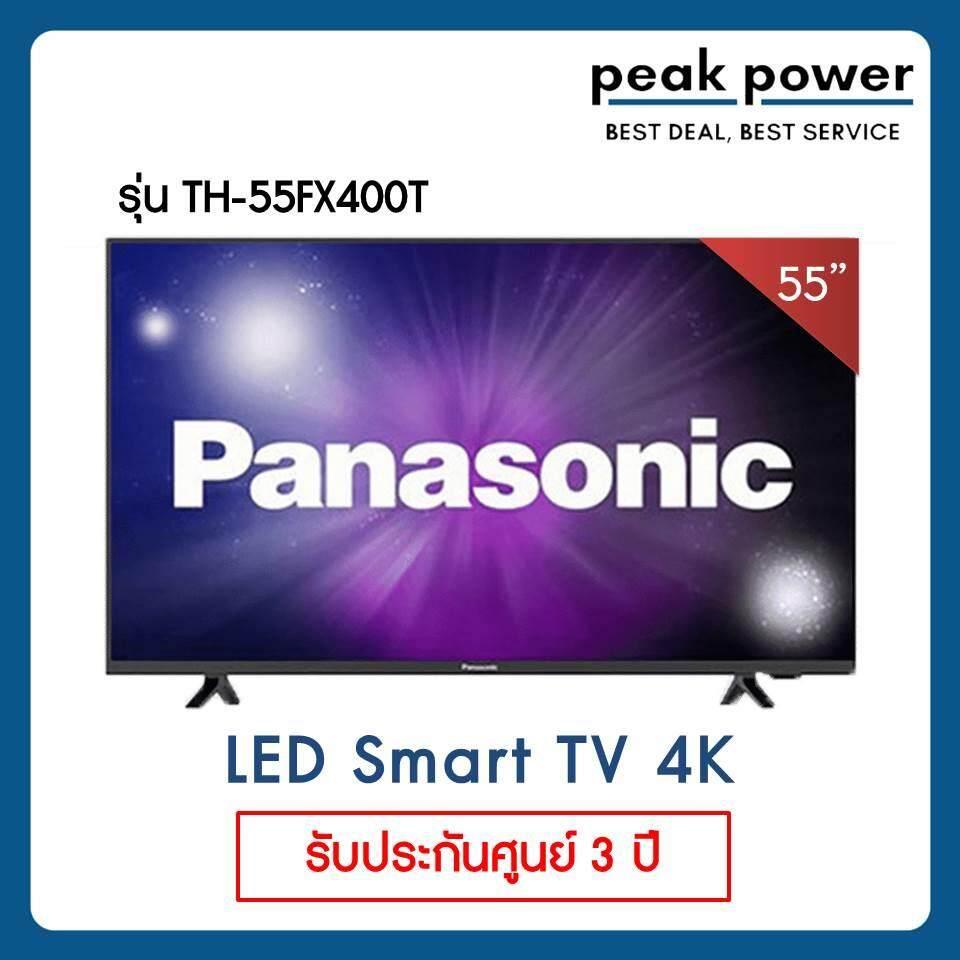 PANASONIC TV LED 55 นิ้ว (4K, Smart) รุ่น TH-55FX400T | สมา