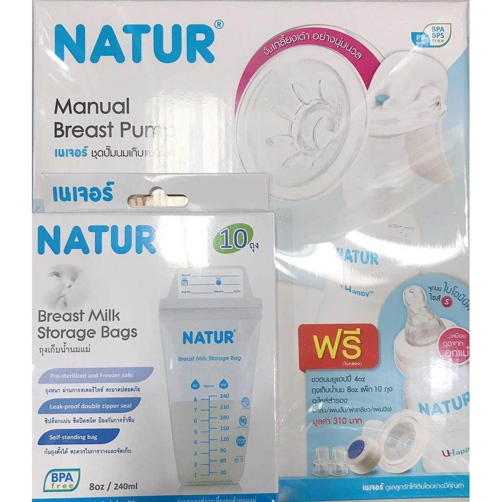 Natur breast pumpนวดง่าย สบายมือ ชุดปั้มนม แบบโยก แถมฟรี!!! ถุงเก็บน้ำนม 10 ถุง และแผ่นซับน้ำนม 2 ชิ้น