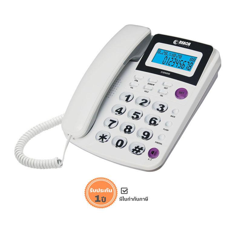 Reach โทรศัพท์บ้าน รีช รุ่น Cid 500.