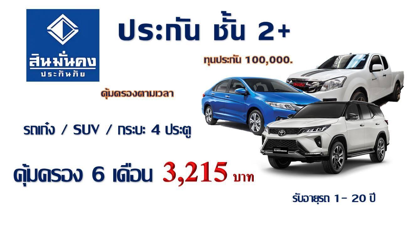 ประกัน ชั้น 2+ รถเก๋ง/กระบะ4ประตู/SUV คุ้มครอง 6เดือน ทุน 100,000 สินมั่นคง (กระบะจะต้องไม่ต่อเติม)
