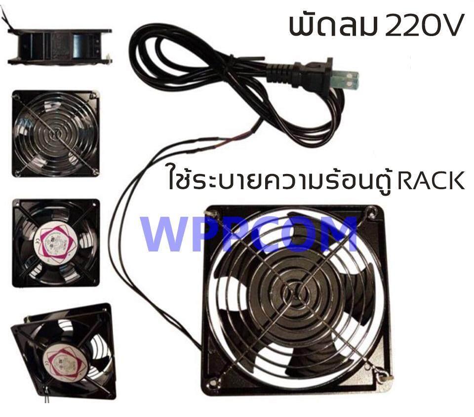 พัดลมระบายความร้อน พัดลมตู้ Rack พัดลม Ac Sunon 12cm 220-240v เสียบไฟบ้าน.