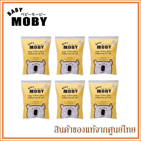 ซื้อที่ไหน Baby Moby สำลีก้อนใหญ่ Large Cotton Balls (100 g.) (จำนวนแพ็คตามรูปสินค้า)