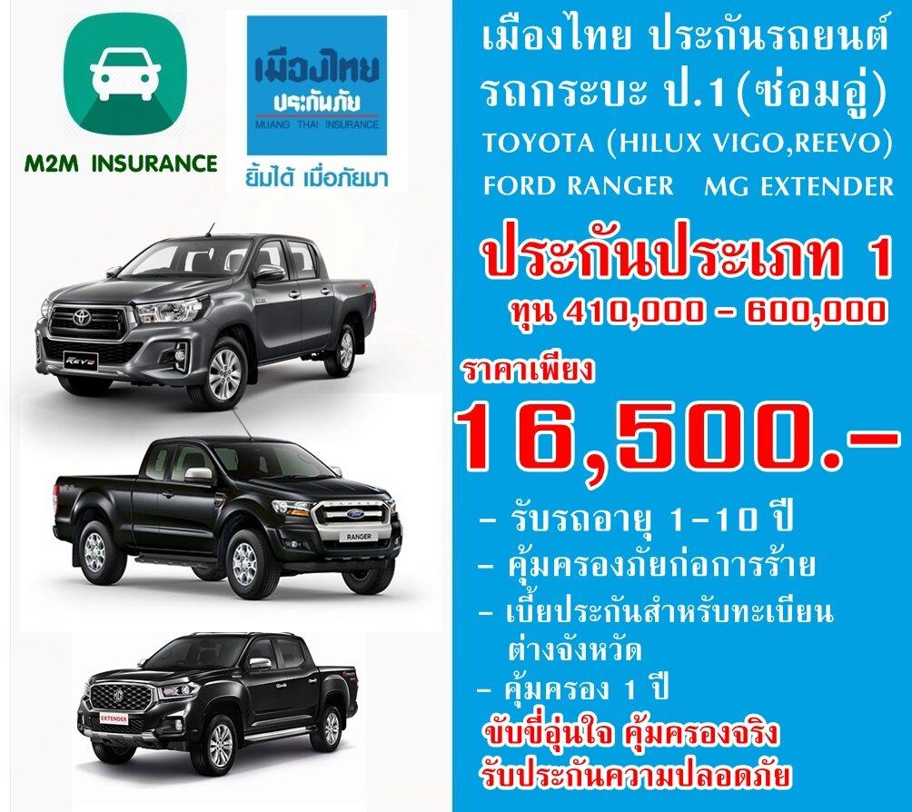 ประกันภัย ประกันภัยรถยนต์ เมืองไทยชั้น 1 ซ่อมอู่ (TOYOTA HILUX VIGO,REVO/FORD RANGER/MG EXTENDER ทะเบียนต่างจังหวัด) ทุน410,000 - 600,000 เบี้ยถูก