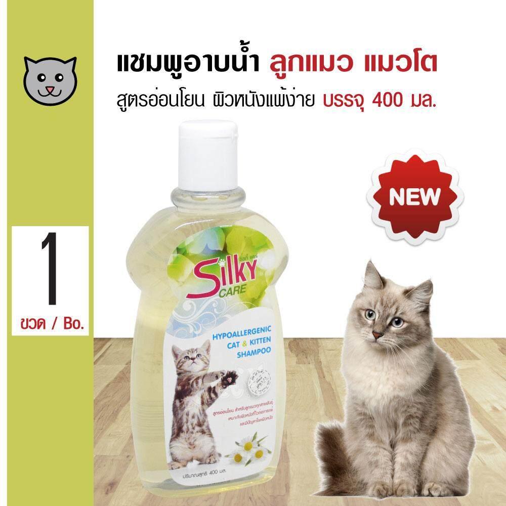 Silky Care Cat & Kitten Shampoo แชมพูแมว สูตรอ่อนโยน ผิวหนังแพ้ง่าย สำหรับลูกแมว แมวโต (400 มล./ขวด) By Kpet.