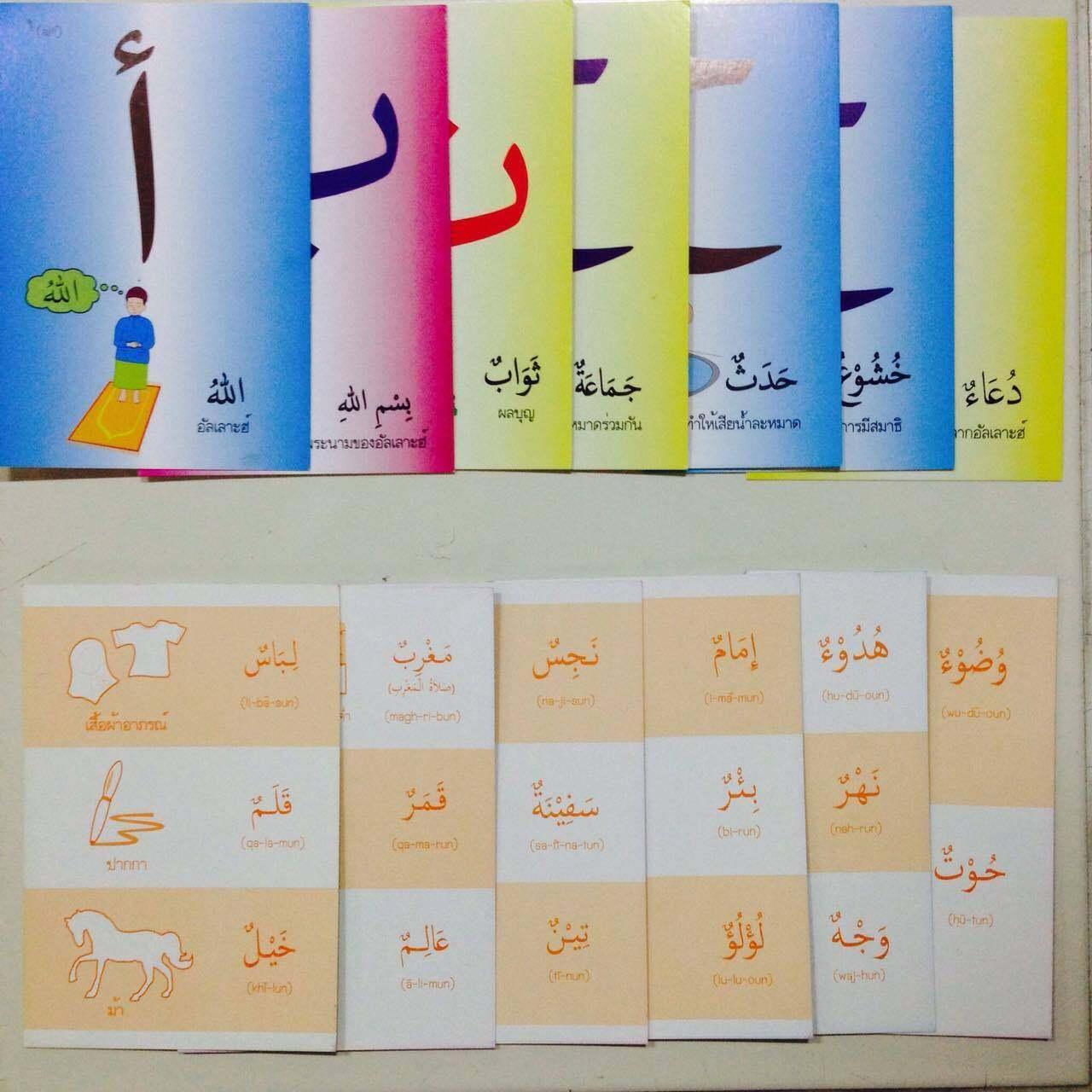 รีวิว บัตรคำ ภาษาอาหรับ อลีฟ บา ตา // Flashcard // หนังสือเด็ก มุสลิม // สื่อการสอน // เสริมทักษะ