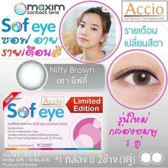 ใหม่! กล่องชมพู สีเทา Maxim Sofeye Gray Color Contact Lens คอนแทคเลนส์สี รายเดือน 2 ชิ้น(1คู่) ค่าสายตา 00 ถึง -8.00