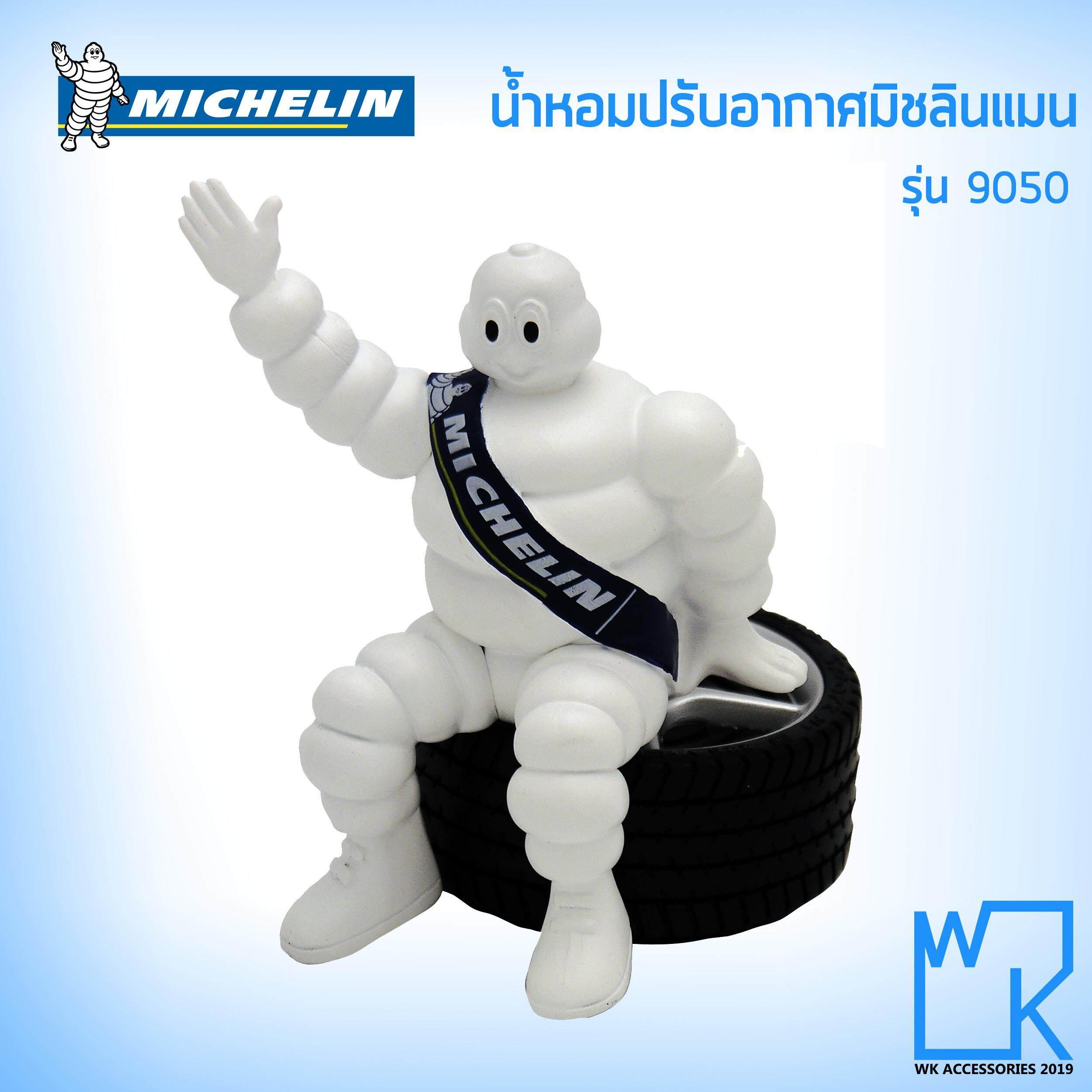 น้ำหอมปรับอากาศมิชลินแมน 12398 (รุ่น 9050) Michelin By Wk Accessories 2019.