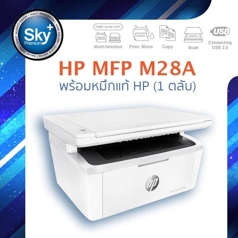 Hp Laser Printer_laserjet Pro Mfp M28a เอชพี (print Scan Copy) ประกัน 1 ปี (ปรินเตอร์_พริ้นเตอร์_สแกน_ถ่ายเอกสาร) หมึก Cf248a จำนวน 1 ตลับ.