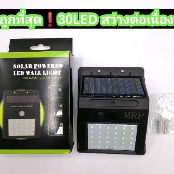 ถูกที่สุด❗️1705ไฟติดผนังโซล่าเซลล์ ไฟติดผนังพลังงานแสงอาทิตย์ ไฟติดผนัง30led By Crhshop888.