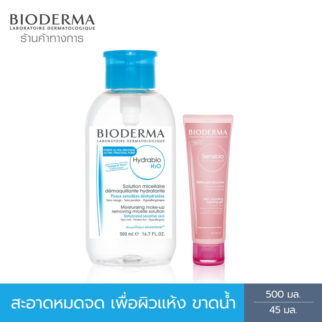 Bioderma Hydrabio H2O 500ml คลีนซิ่งฝาปั๊ม สำหรับผิวแห้งขาดน้ำ + Sensibio Gel Moussant 45ml เจลล้างหน้าสูตรอ่อนโยน