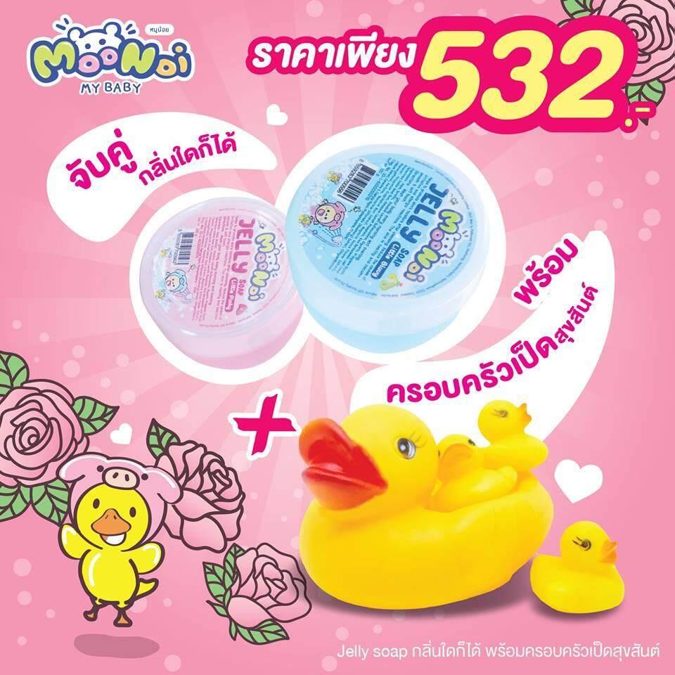 แพ็คคู่ Moonoi Jelly Soap สบู่อาบน้ำเด็กสบู่ออแกนิค (สีฟ้า 1 และ สีชมพู 1 ) By Kojikane.