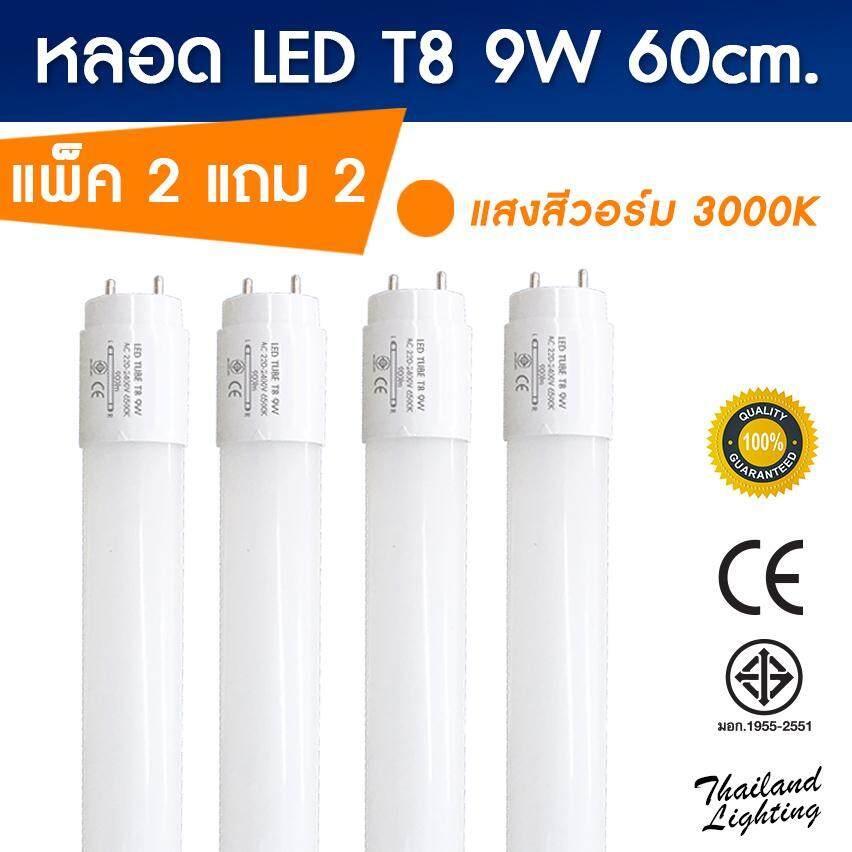 [ 2 แถม 2 ] หลอดนีออน Led T8 9w 60cm.( แสงขาว Daylight 6500k / แสงวอร์ม Warmwhite 3000k ) Thailand Lighting หลอดไฟแอลอีดี นีออน หลอดสั้น Led Tube.