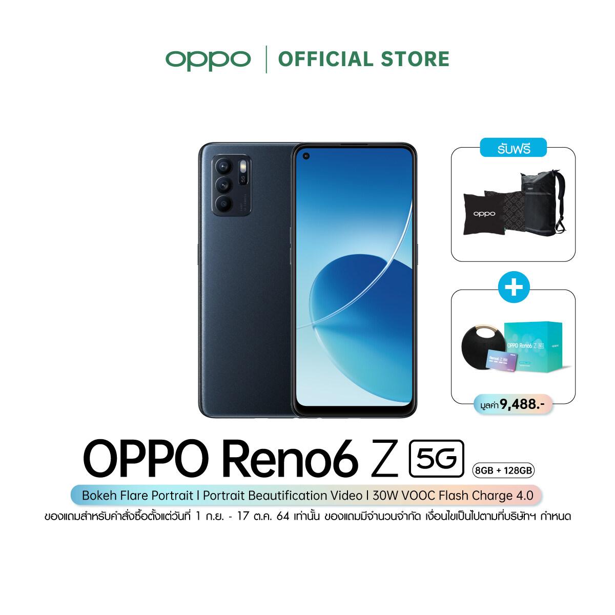 [New] OPPO Reno6 Z 5G (8+128) โทรศัพท์มือถือ กล้องหลัง 64 ล้านพิกเซล หน้าจอ 6.43 นิ้ว พร้อมของแถม รับประกัน 12 เดือน