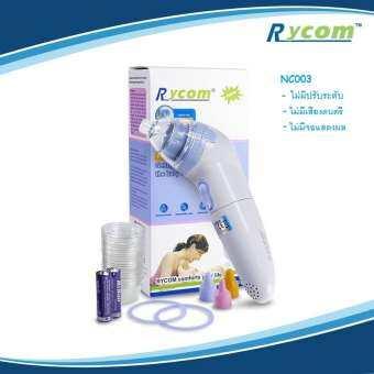 Rycom เครื่องดูดน้ำมูกสำหรับเด็ก Baby Nose Cleaner รุ่น NC003-