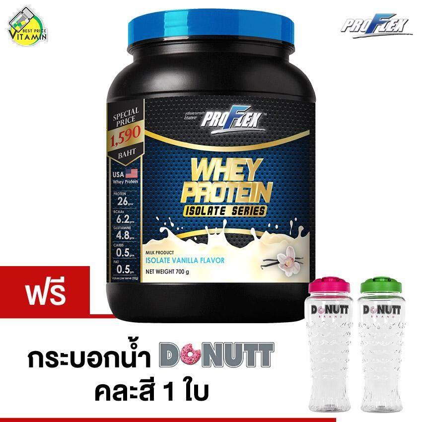 Proflex Whey Protein Isolate Vanilla [700 g.] - [แถมฟรี กระบอกน้ำ คละสี 1 ใบ]
