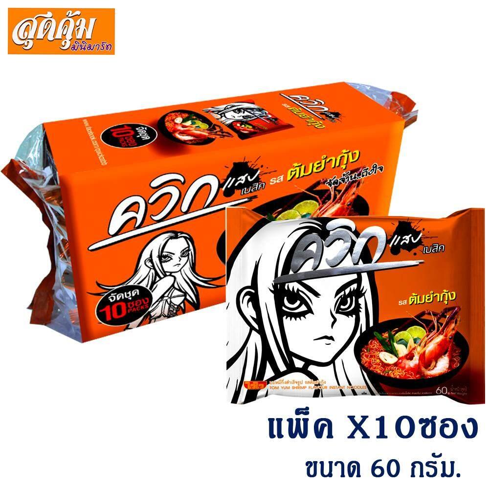 ไวไวควิก(10ซอง)-ต้มยำกุ้ง By Sudkhumminimart.