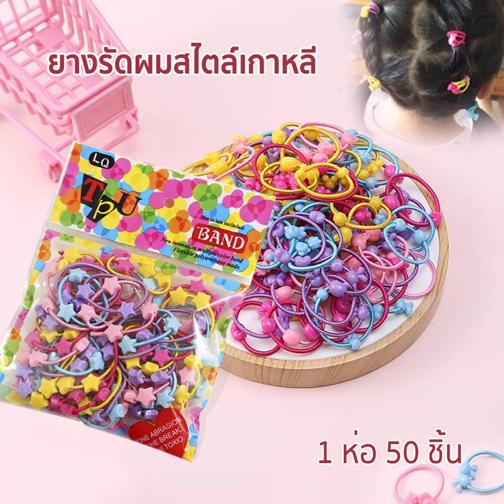 F018 ยางรัดผมสไตล์เกาหลี แบบมีจี้ติดน่ารัก หลากสีสัน (1ถุง50ชิ้น) สำหรับเด็กหรือผู้ใหญ่ก็ใช้งานได้ มีความยืดหยุ่น.