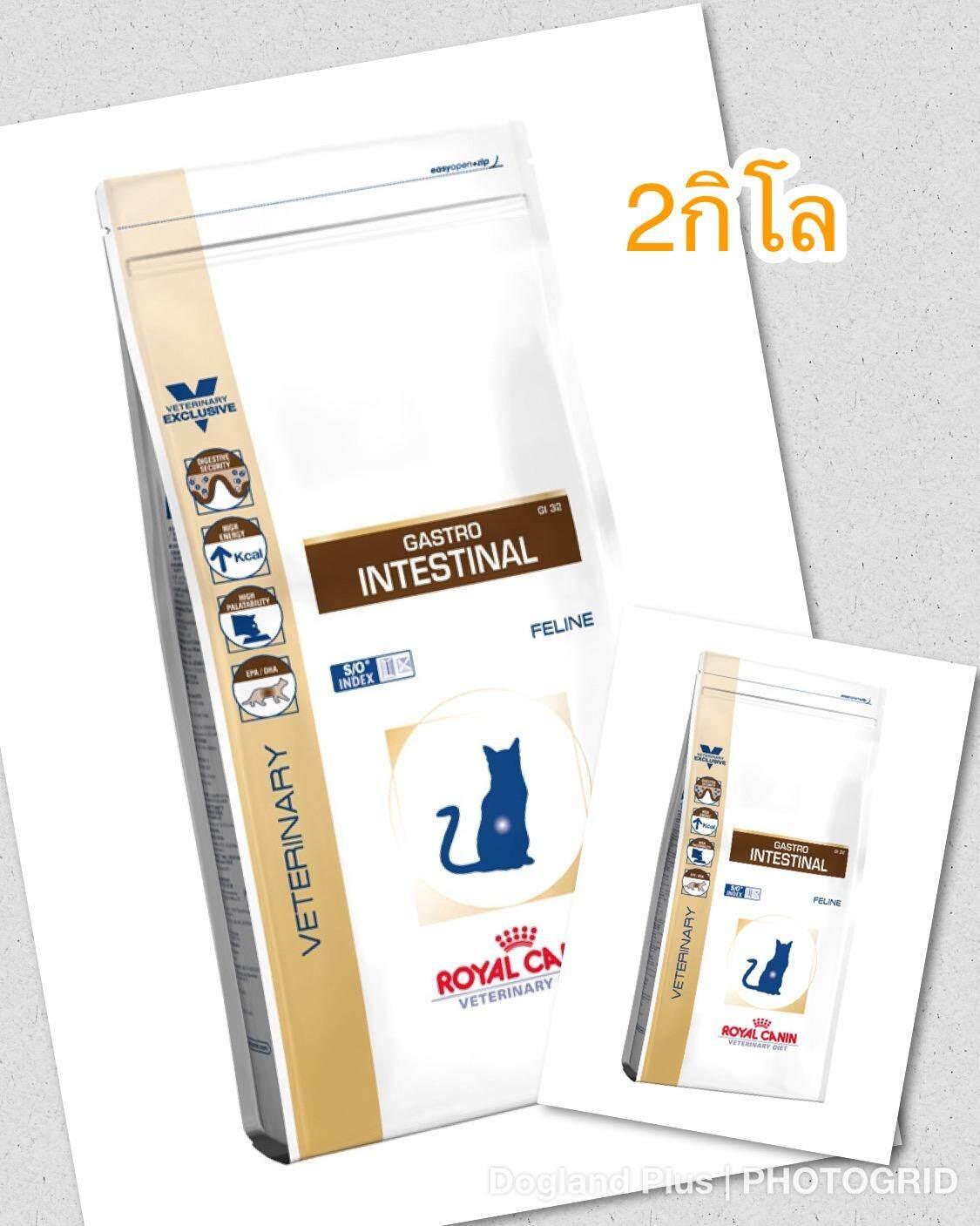 Royal Cani Gastro Intestinal แมว ท้องเสีย 2 กิโล.