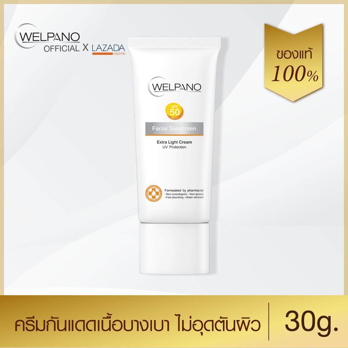 Welpano Facial Sunscreen SPF50 PA+++