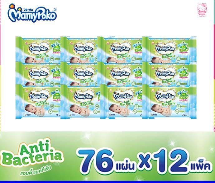 ทิชชู่เปียก มามี่โพโค ไวพส์ Anti Bacteria ขนาด 76pcs จำนวน 12packs Mamypoko Baby Wipes 76pcs X 12packs (ผ้าเปียก,ทิชชู่เปียก,เบบี้ไวพ์,baby Wipes).