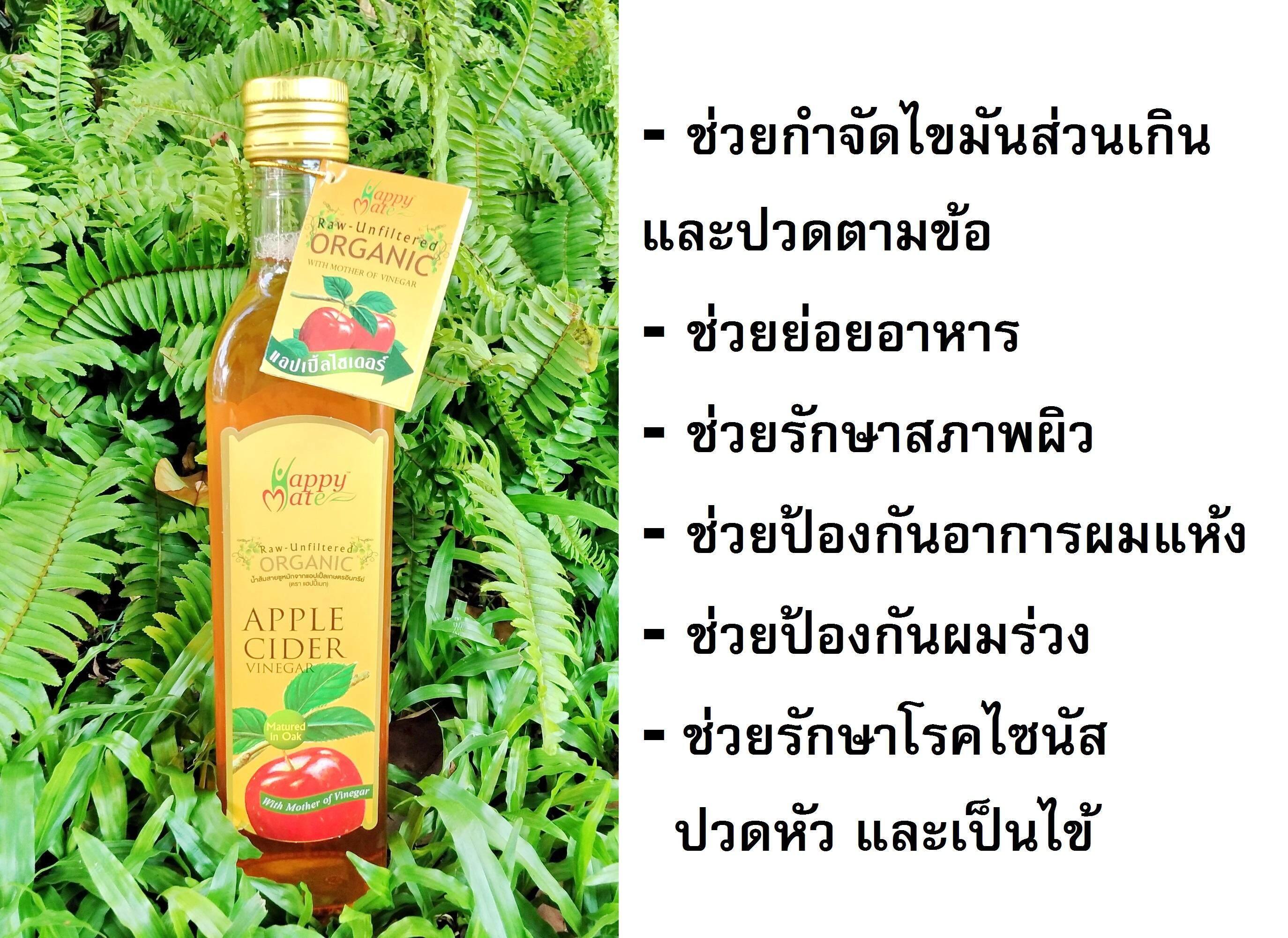 เฮลท์ตี้เมท น้ำส้มสายชูหมักจากแอปเปิ้ล เกษตรอินทรีย์ 500 Ml. Healthy Mate Organic Apple Cider Vinegar 500 Ml. With Mother Of Vinegar ช่วยกำจัดไขมันส่วนเกิน และปวดตามข้อ ช่วยย่อยอาหาร และดูดซึมอาหาร ช่วยรักษาสภาพผิว ช่วยป้องกันอาการผมแห้ง ผมร่วง.
