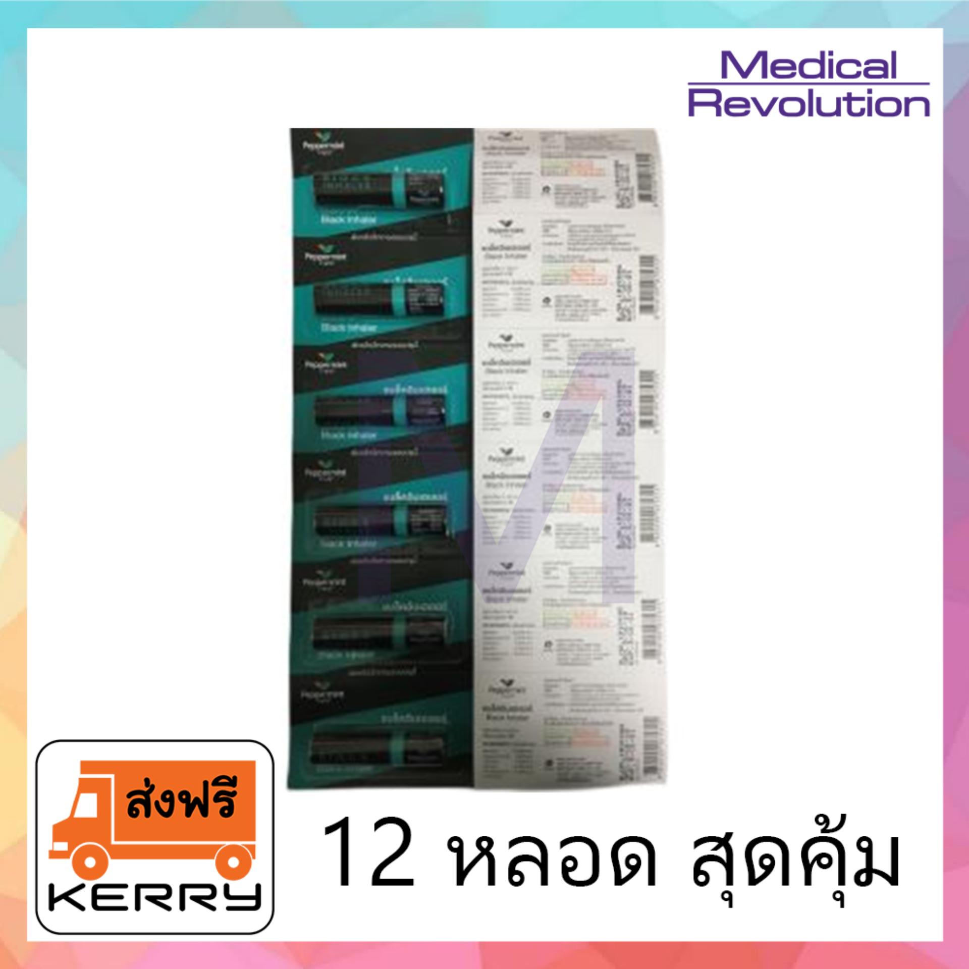 ยาดม แบล็คอินเฮเลอร์ Peppermint Black Inhaler จำนวน 12 หลอด