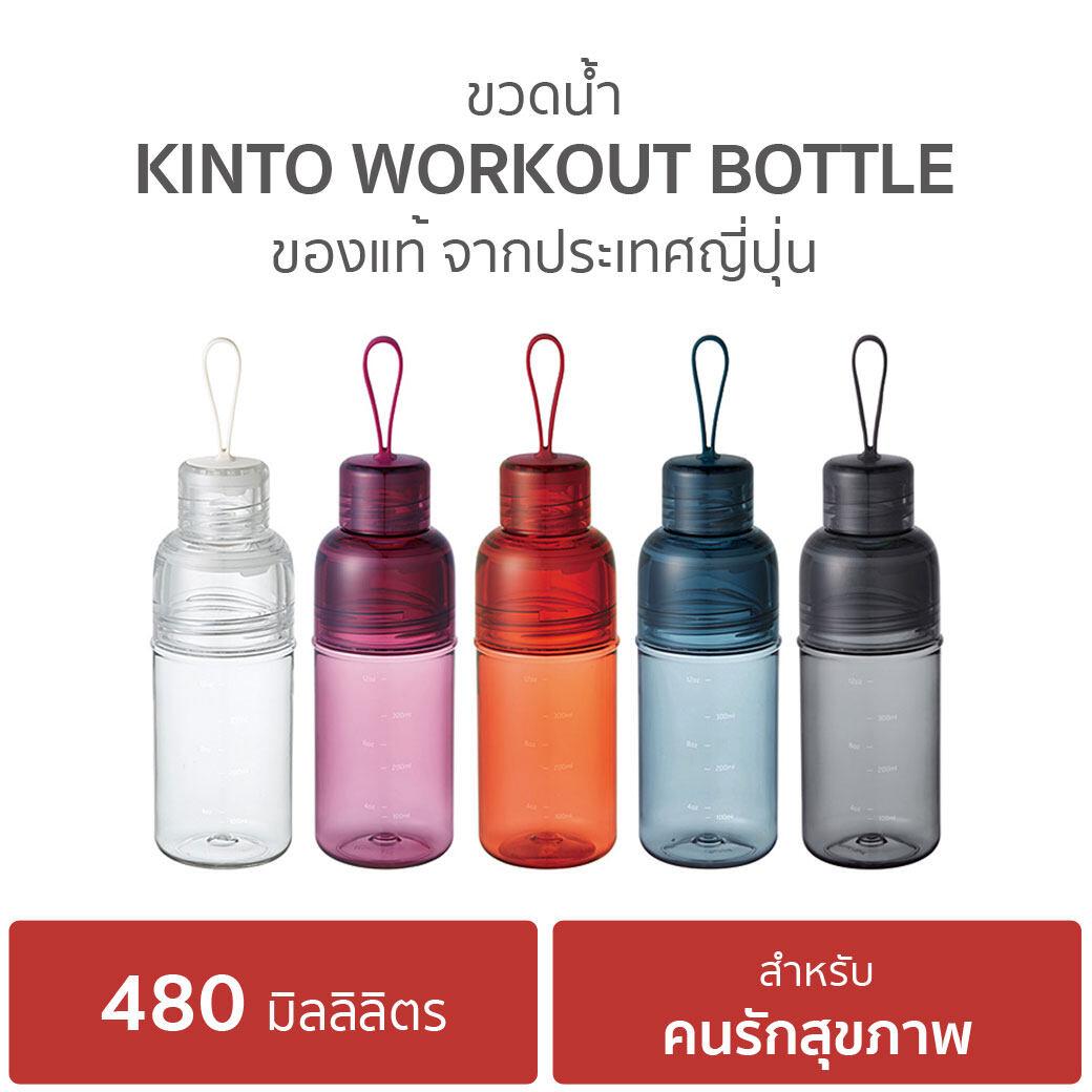 ขวดน้ำ Kinto Workout Bottle ของแท้จากญี่ปุ่น สำหรับคนออกกำลังกายและคนรักสุขภาพ ขนาด 480 มล. เก็บร้อน-เก็บเย็น ขวดน้ําดื่ม ขวดน้ํา ขวดน้ําพลาสติก ขวดน้ําพกพา ขวดน้ำดื่ม ขวดน้ำพลาสติก ขวดน้ำพกพา ขวดน้ำออกกำลังกาย ขวดน้ําออกกำลังกาย Kinto Japan คินโต.