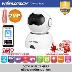 WORLDTECH กล้องวงจรปิดไร้สาย Robot Full HD 1080p WiFi IP CAMERA รุ่น WT-CCM007IP1080P ความชัด 2.0 MP