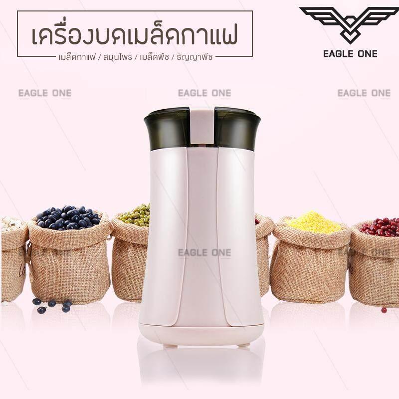 Eagle One ไฟฟ้าเครื่องบดกาแฟในบ้าน Mini เครื่องบดแห้งธัญพืชรสสมุนไพรจีนยายาแบบตะวันตก.