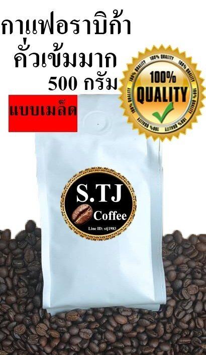 ((แบบเมล็ด))เมล็ดกาแฟคั่ว Arabica 100% คั่วเข้มมาก ขนาด 500 กรัม ดอยปางขอน.