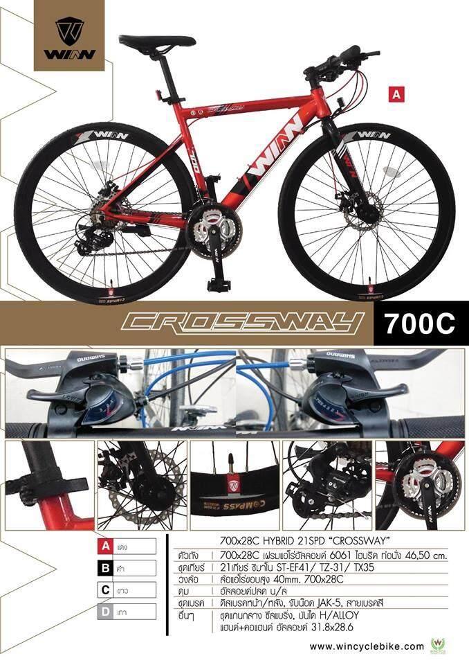 จักรยานไฮบริด Winn รุ่น Crossway By Jirapanich Bike.