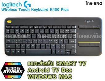 Logitech K400 Plus Wireless Touch Keyboard ไทย/EN (ประกัน SYNNEX)