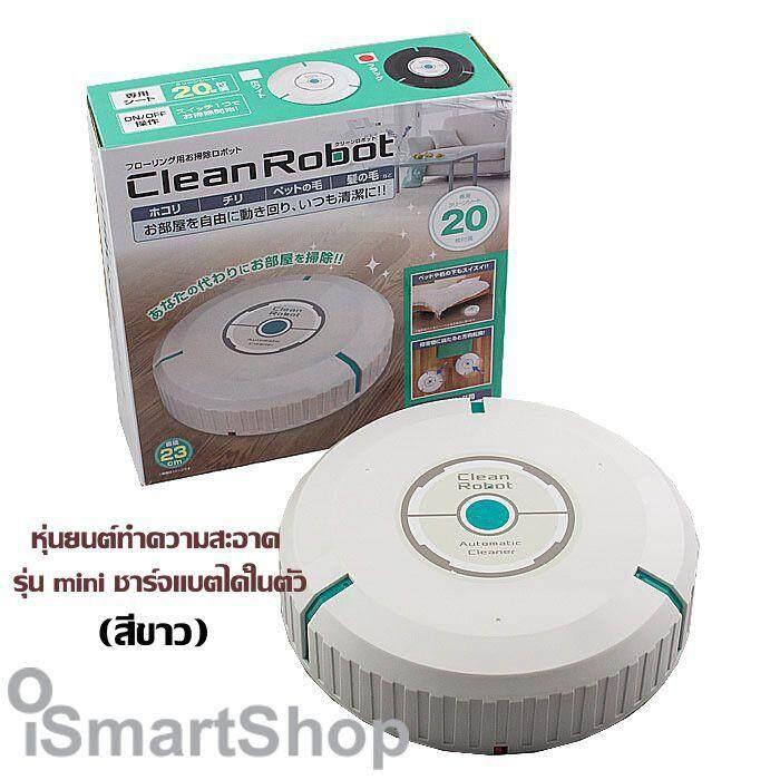 โปรโมชั่น หุ่นยนต์ทำความสะอาด รุ่น mini ราคาถูก หุ่นยนต์ทำความสะอาด เครื่องดูดฝุ่นอัจฉริยะ หุ่นยนต์กวาดพื้น เครื่องดูดฝุ่นหุ่นยนต์